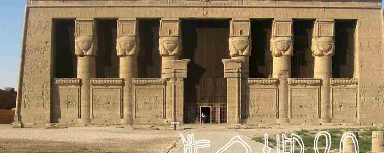 Astronomía en el Antiguo Egipto II